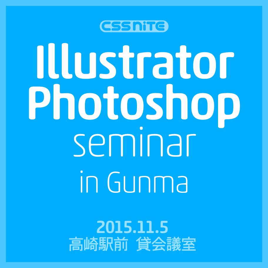 Illustrator & Photoshopセミナー in 群馬