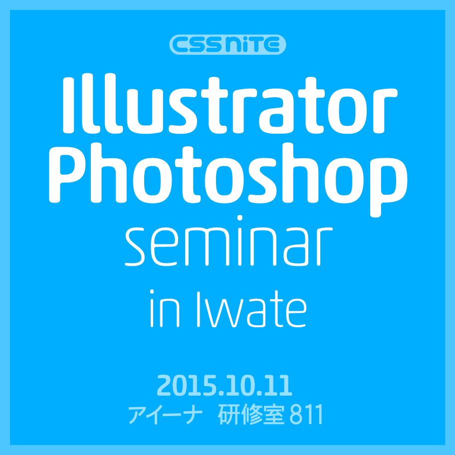 Illustrator & Photoshopセミナー in 岩手