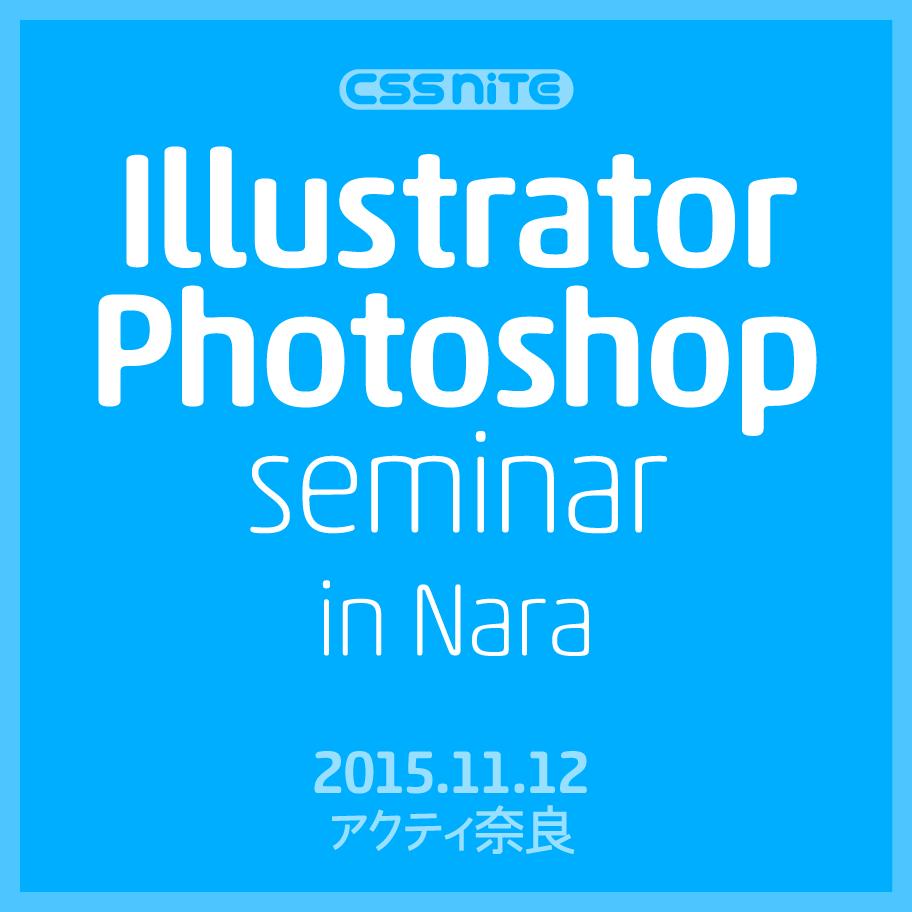 Illustrator & Photoshopセミナー in 奈良