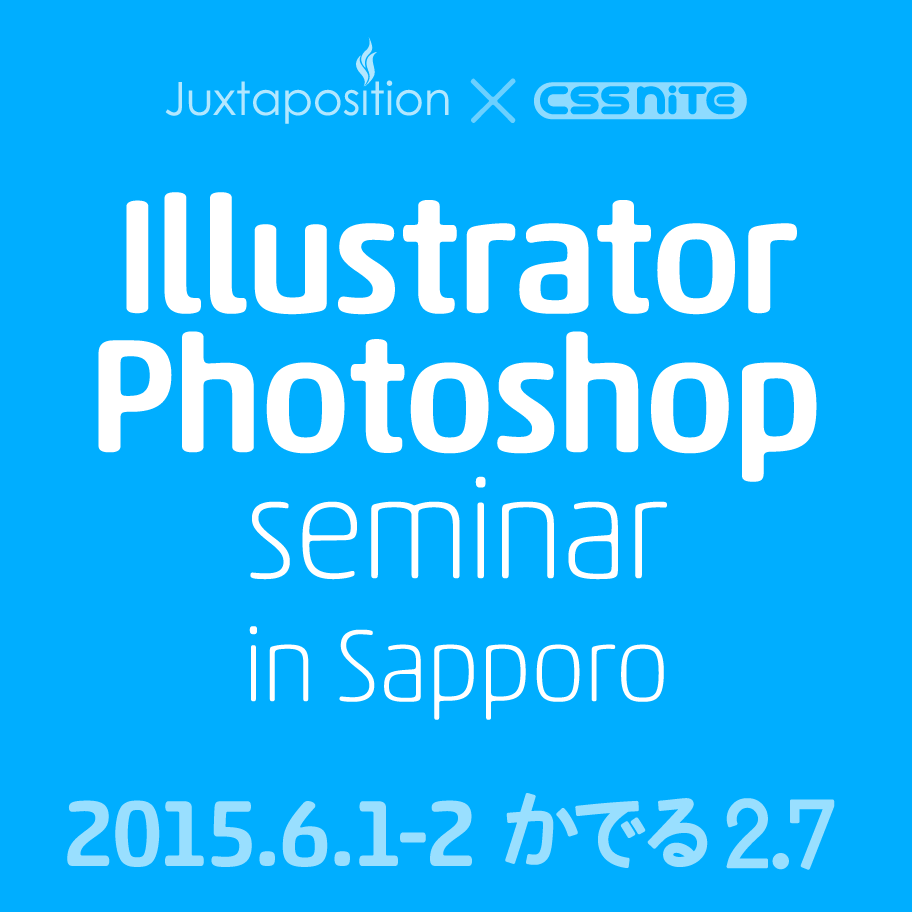 Illustrator & Photoshopセミナー in 札幌