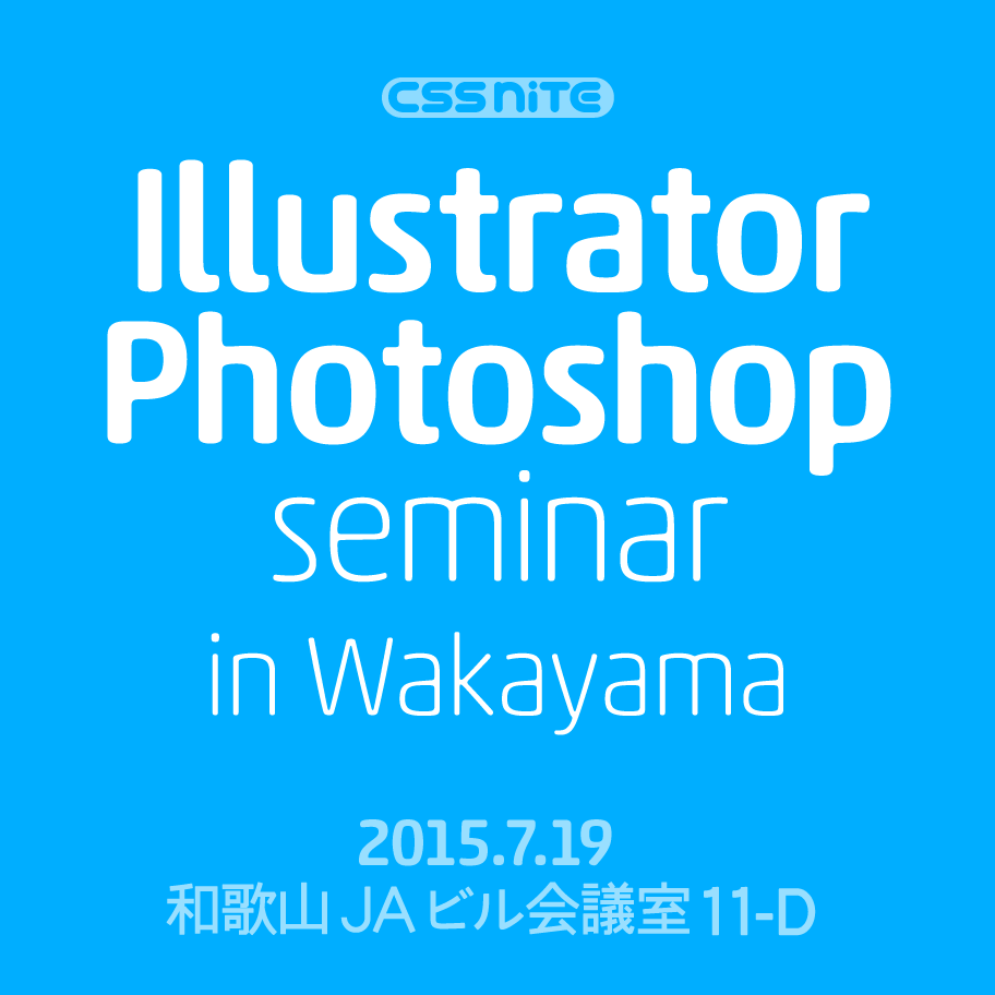 Illustrator & Photoshopセミナー in 和歌山