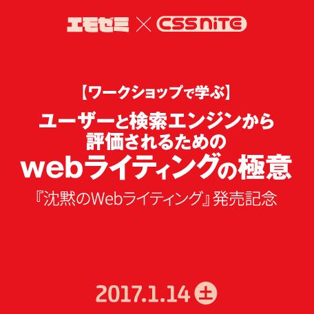 エモゼミ × CSS Nite in FUKUOKA, Vol.10