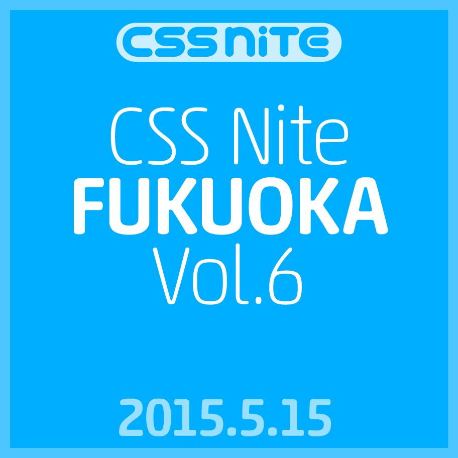 CSS Nite in FUKUOKA, Vol.6