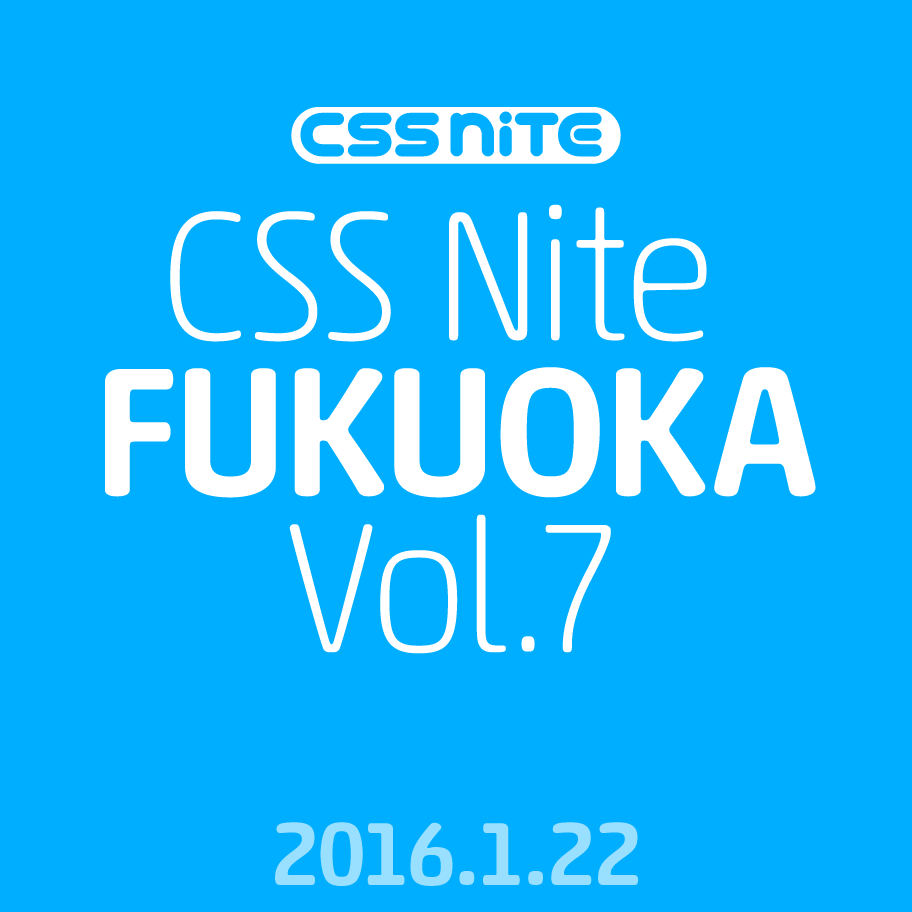 CSS Nite in FUKUOKA, Vol.7