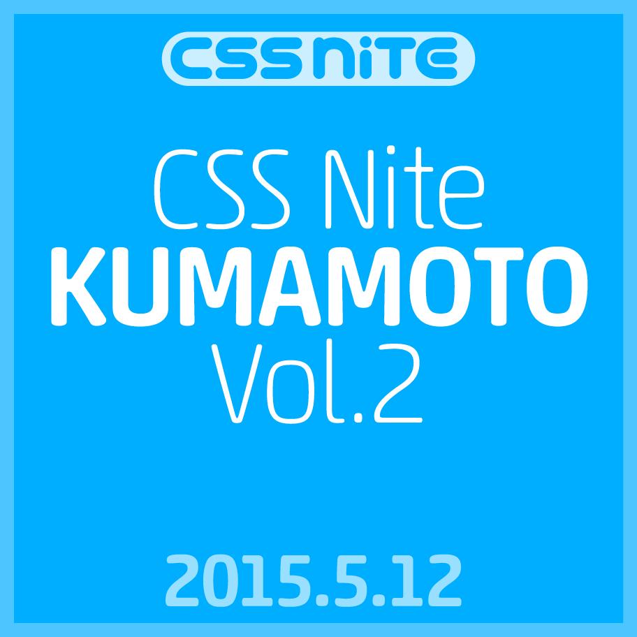CSS Nite in KUMAMOTO, Vol.2