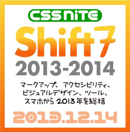 CSS Nite LP31: Webデザイン行く年来る年(Shift7)