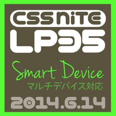 CSS Nite LP35「マルチデバイス対応 2014」