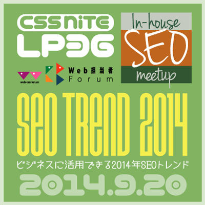 CSS Nite LP36「ビジネスに活用できる2014年SEOトレンド」