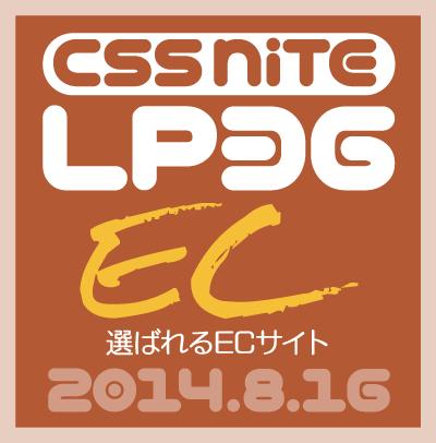 CSS Nite LP37「選ばれるECサイト」