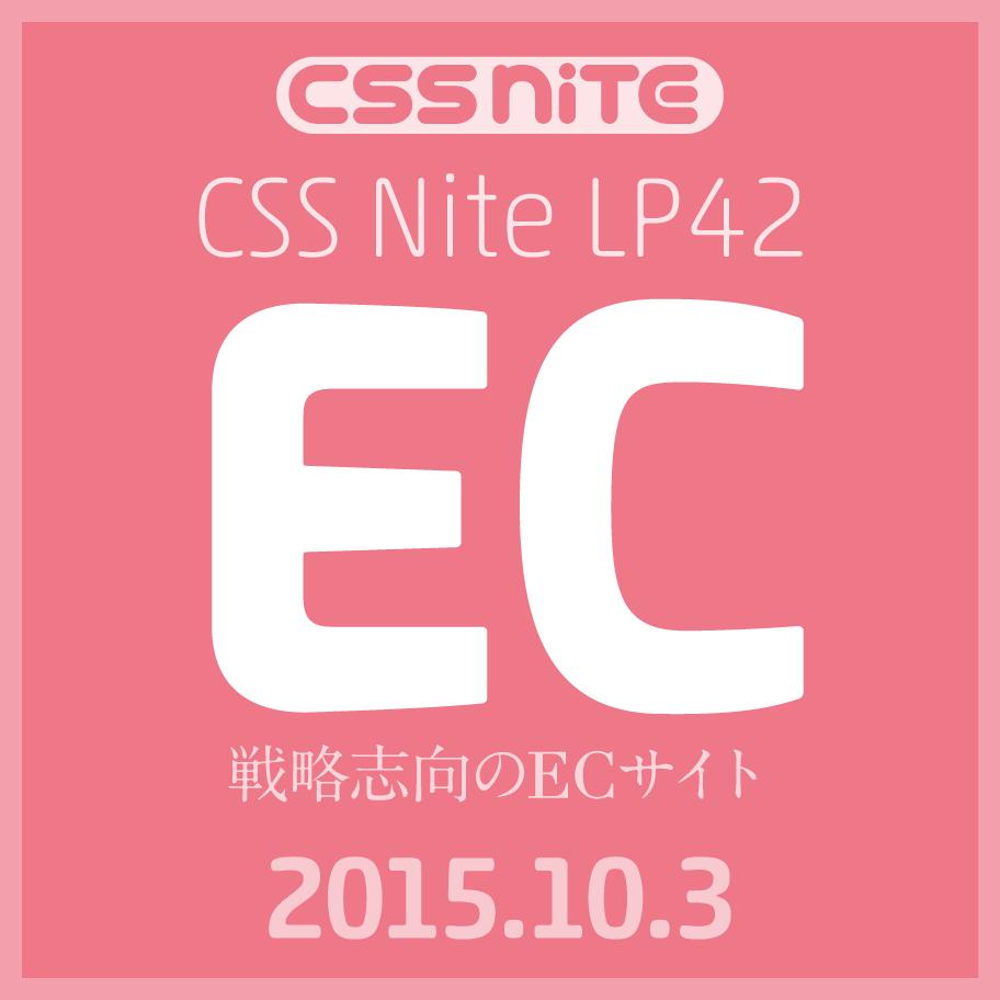 CSS Nite LP42「戦略志向のECサイト」