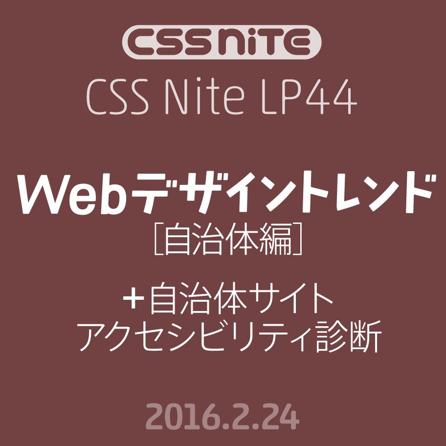 CSS Nite LP44「Webデザイントレンド(自治体編)+自治体サイトアクセシビリティ診断」