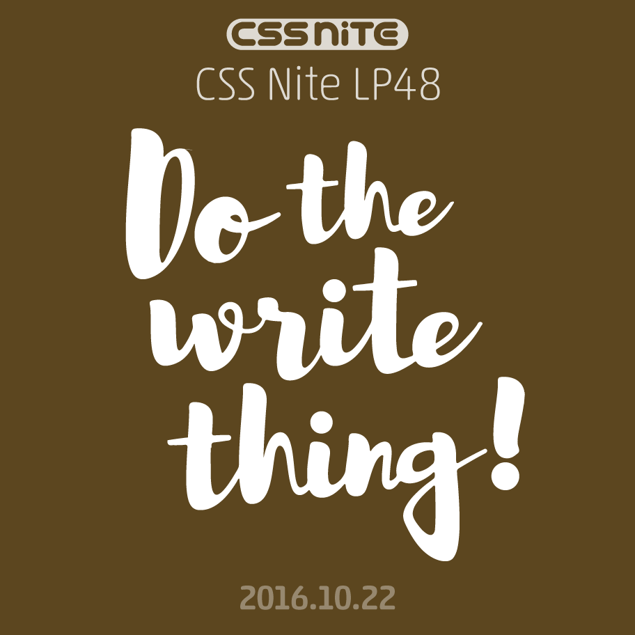 CSS Nite LP48「ライティング特集」