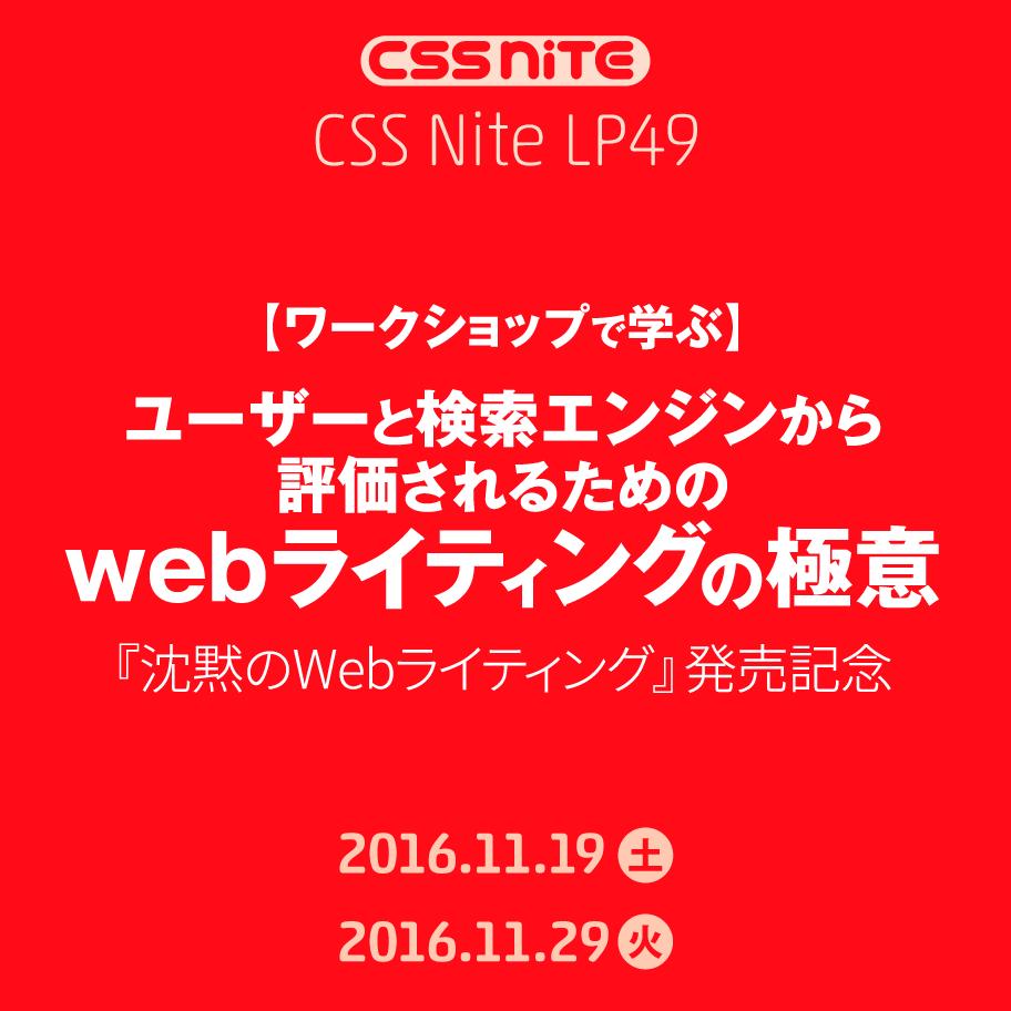 CSS Nite LP49「【ワークショップで学ぶ】ユーザーと検索エンジンから評価されるためのwebライティングの極意」