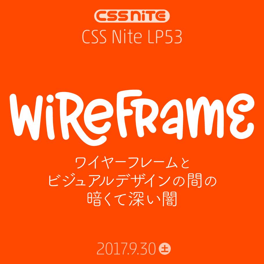 CSS Nite LP53「ワイヤーフレームとビジュアルデザインの間の暗くて深い闇」