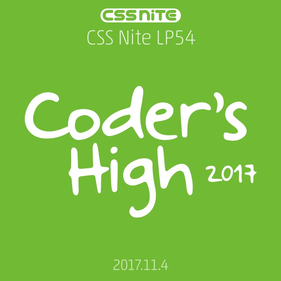 CSS Nite LP54「Coder's High 2017」