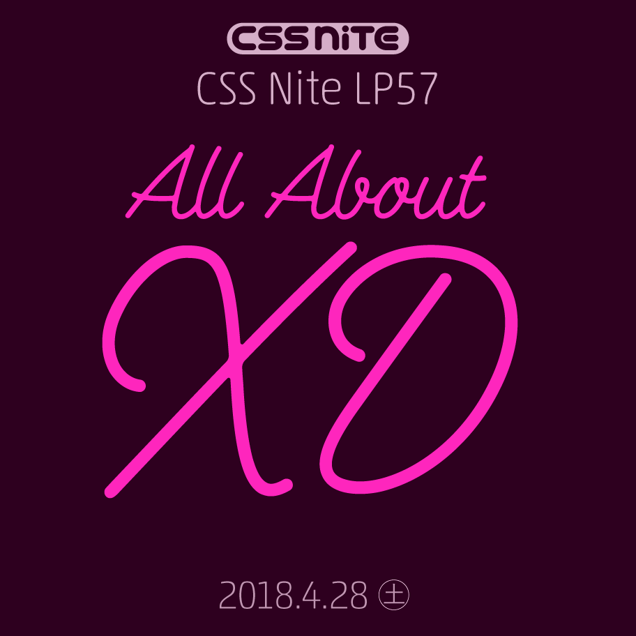 CSS Nite LP57「All About XD」