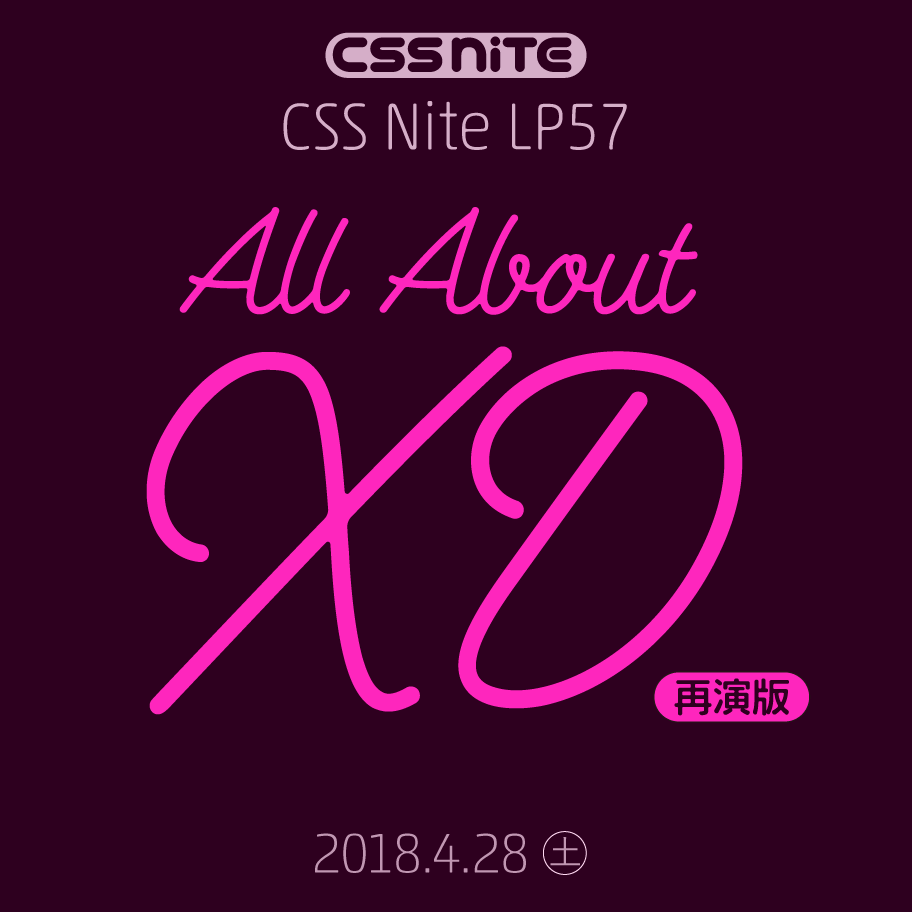CSS Nite LP57「All About XD」再演版