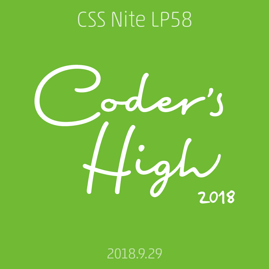 CSS Nite LP58「Coder's High 2018」