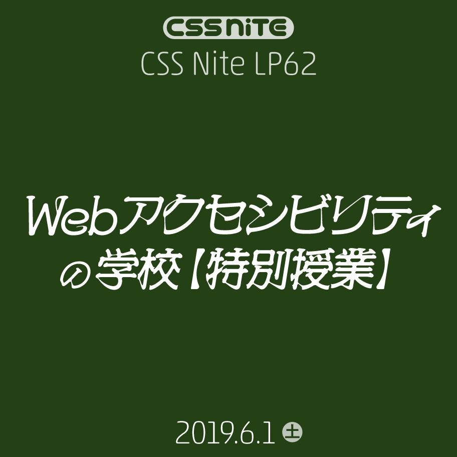 CSS Nite LP62「Webアクセシビリティの学校」特別授業