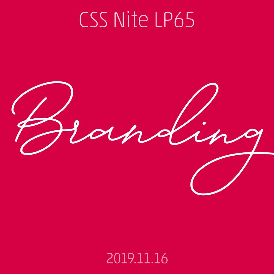 CSS Nite LP65「ブランディング」