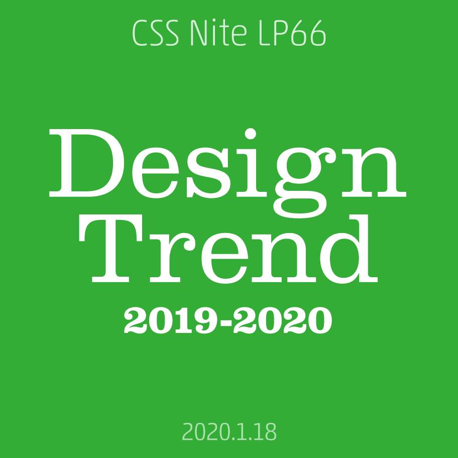 CSS Nite LP66「デザイントレンド特別版」