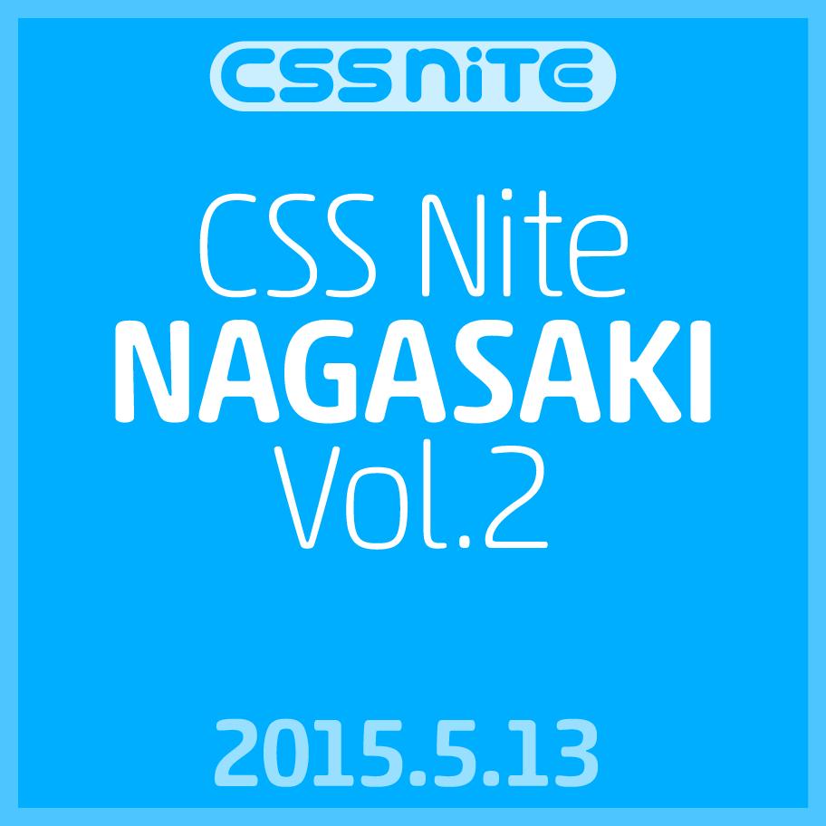 CSS Nite in NAGASAKI, Vol.2