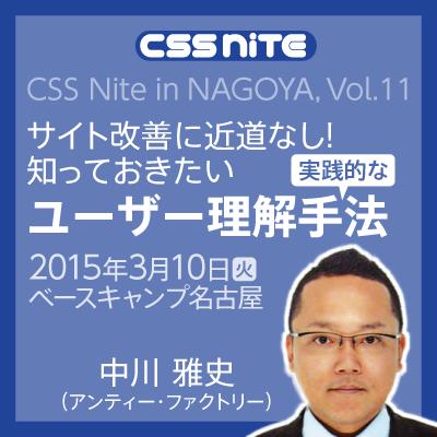 CSS Nite in NAGOYA, Vol.11