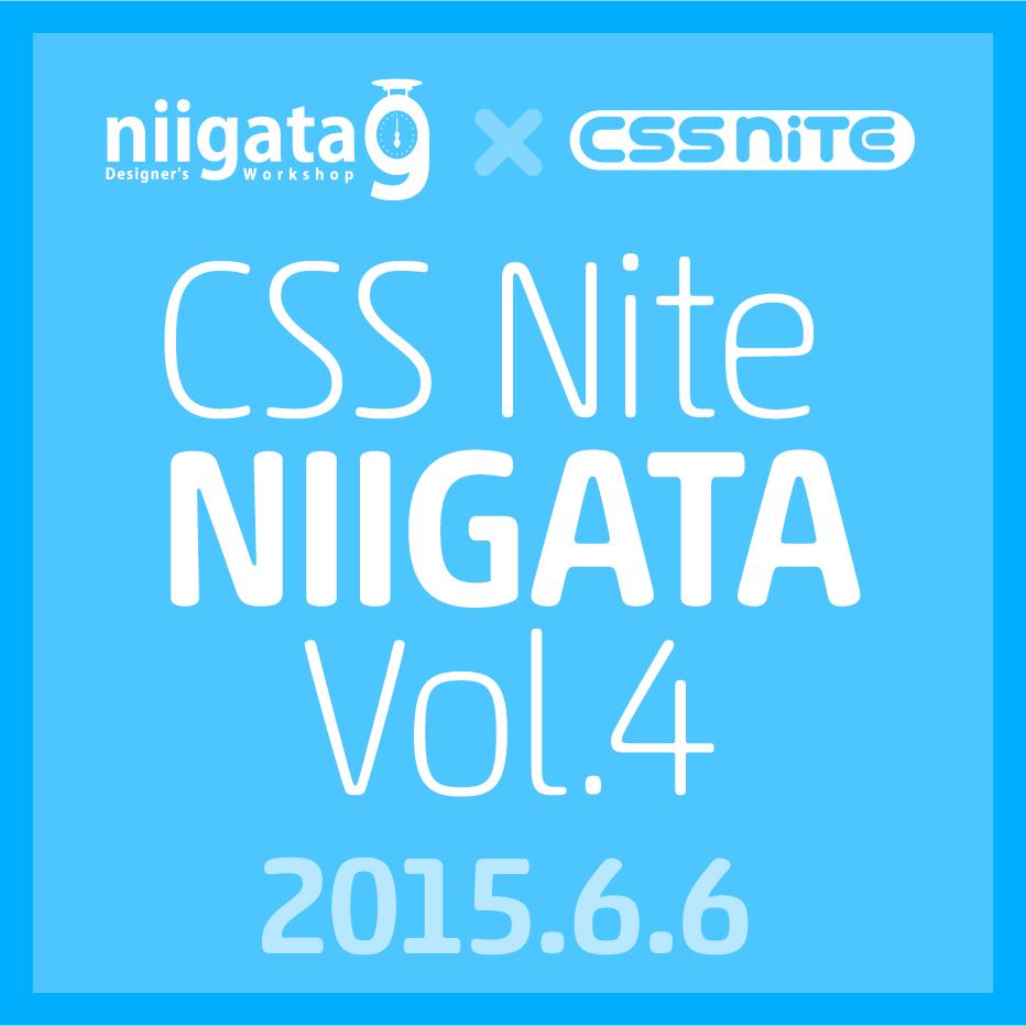 CSS Nite in NIIGATA, Vol.4