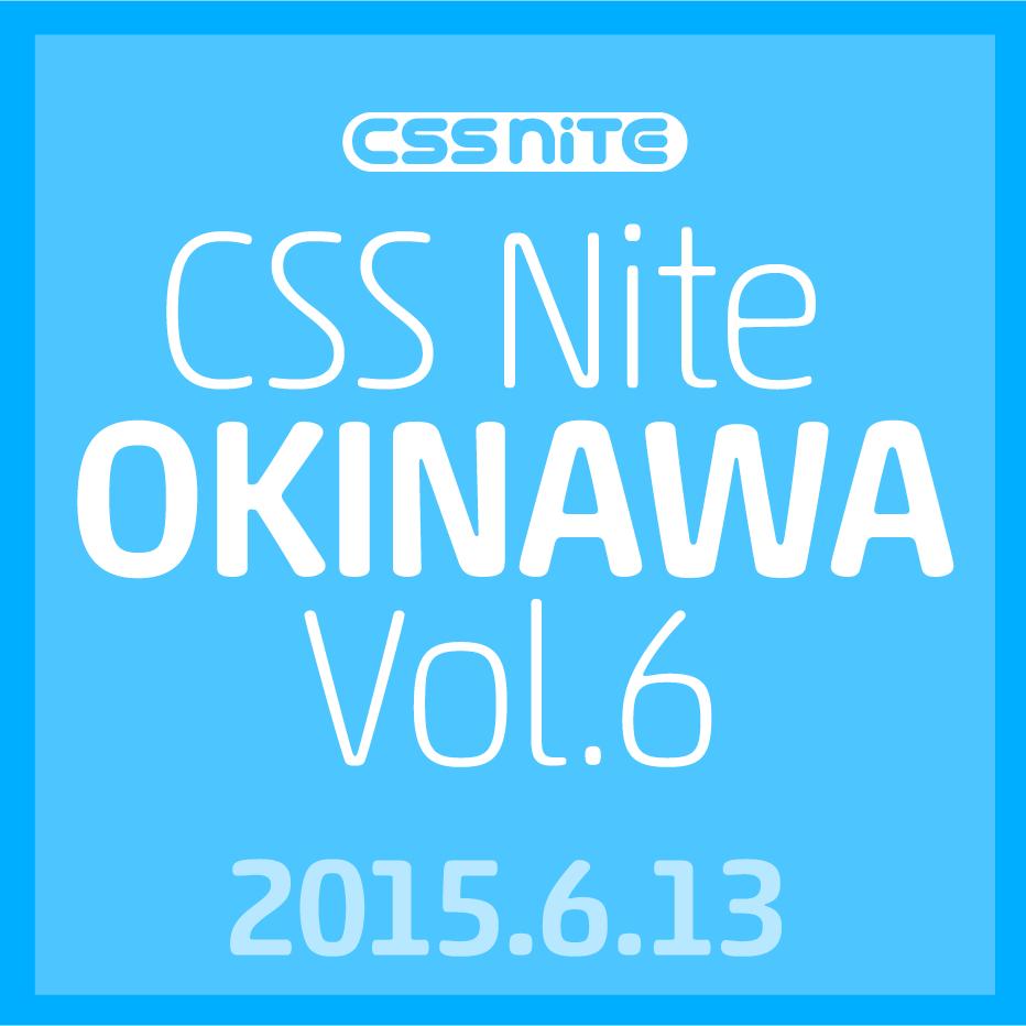 CSS Nite in OKINAWA, Vol.6