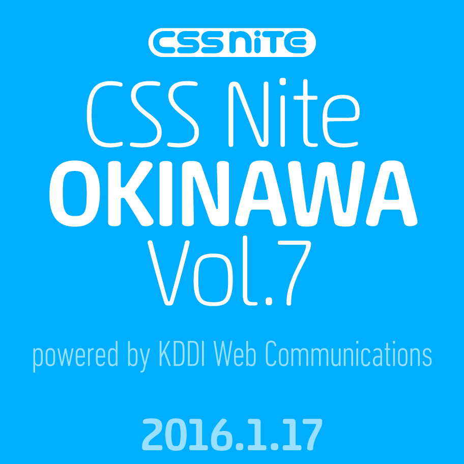 CSS Nite in OKINAWA, Vol.7「Photoshop特集」