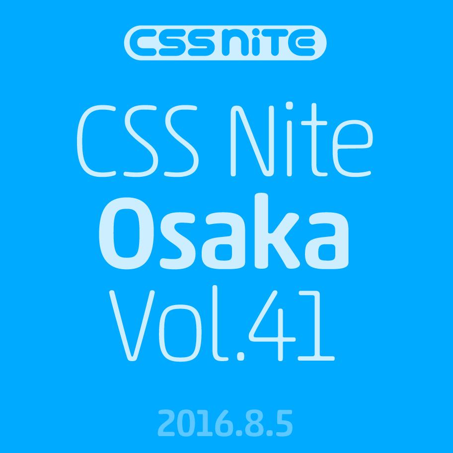 CSS Nite in OSAKA, Vol.41