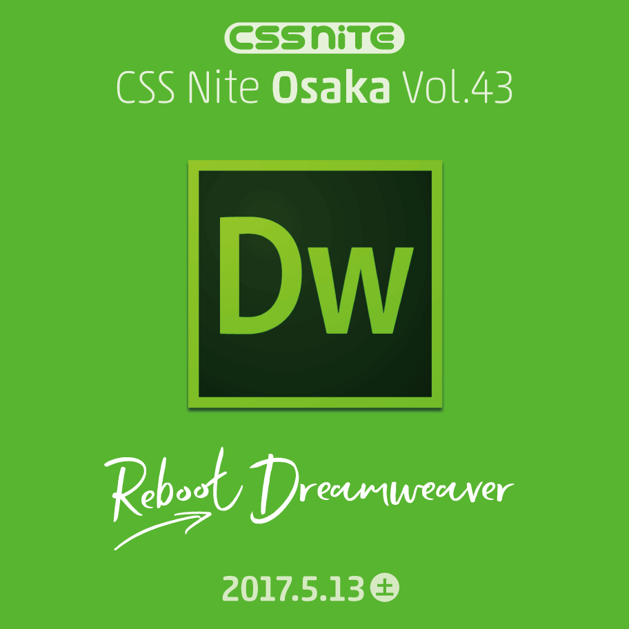 CSS Nite in OSAKA, Vol.43「Reboot Dreamweaver」