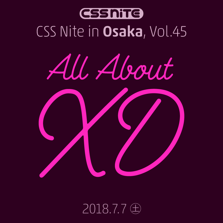 CSS Nite in Osaka, vol.45「All About XD」 w/YATのblog