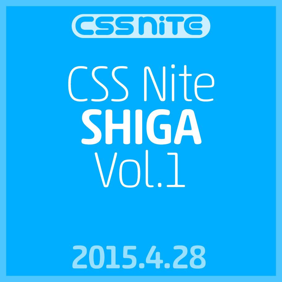 CSS Nite in SHIGA, Vol.1