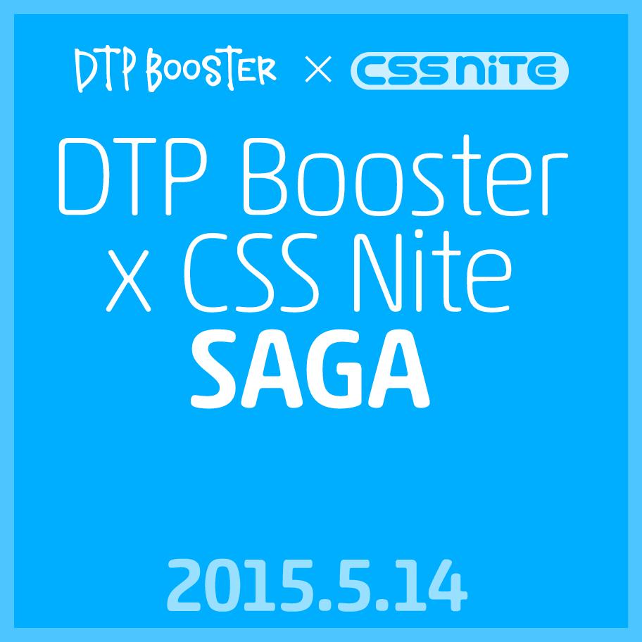 DTP Booster x CSS Nite in SAGA