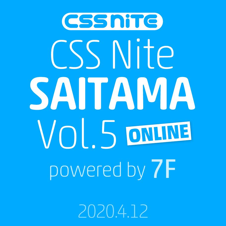 CSS Nite in Saitama, vol.5