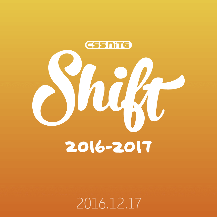 Shift10:Webデザイン行く年来る年(CSS Nite LP50)