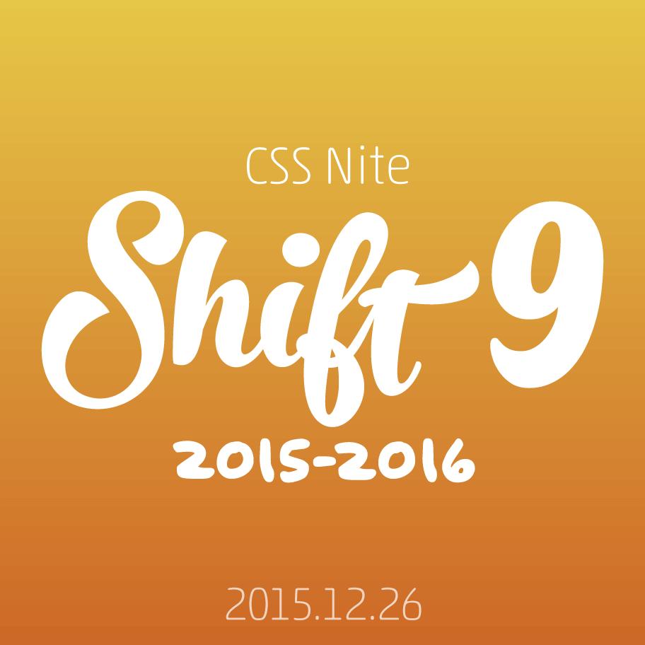 Shift9:Webデザイン行く年来る年(CSS Nite LP43)