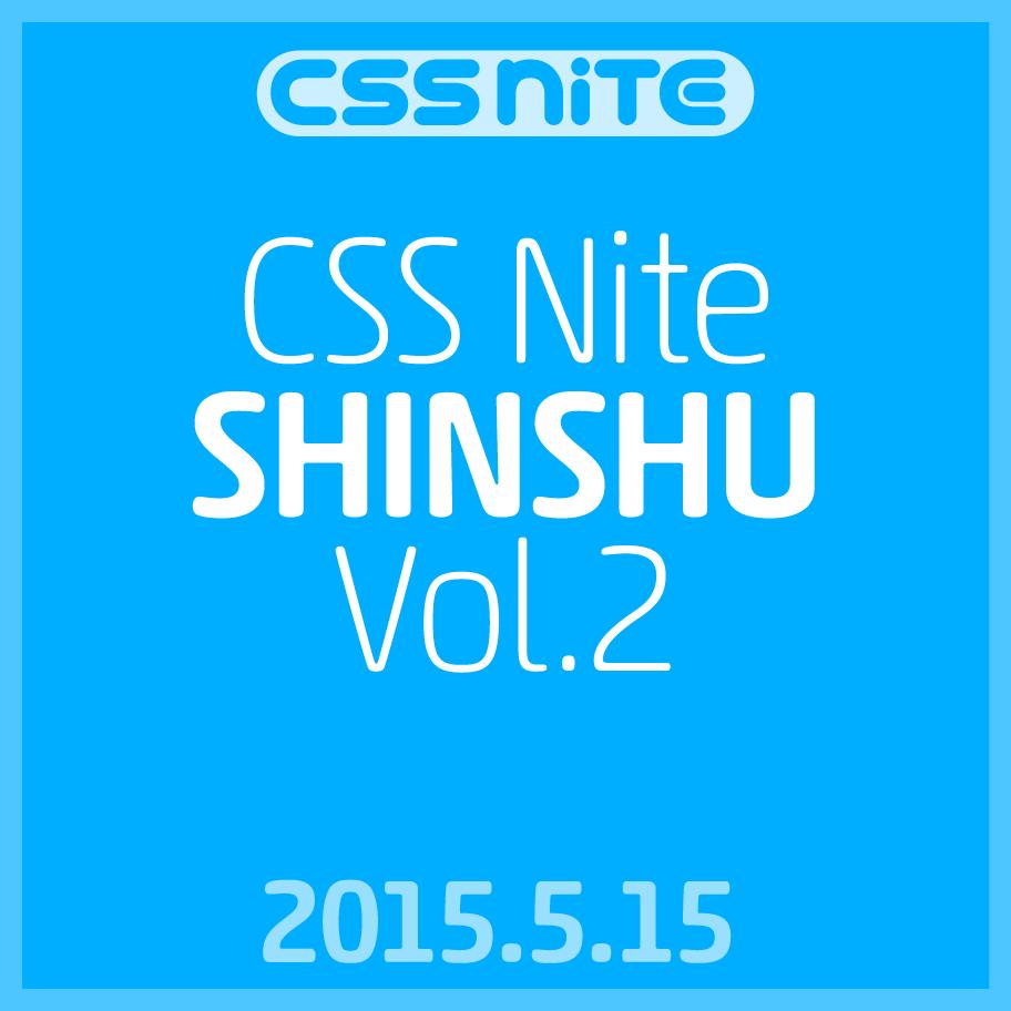 CSS Nite in SHINSHU, Vol.2