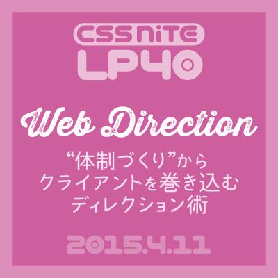 CSS Nite LP40「体制作りからクライアントを巻き込むディレクション術」