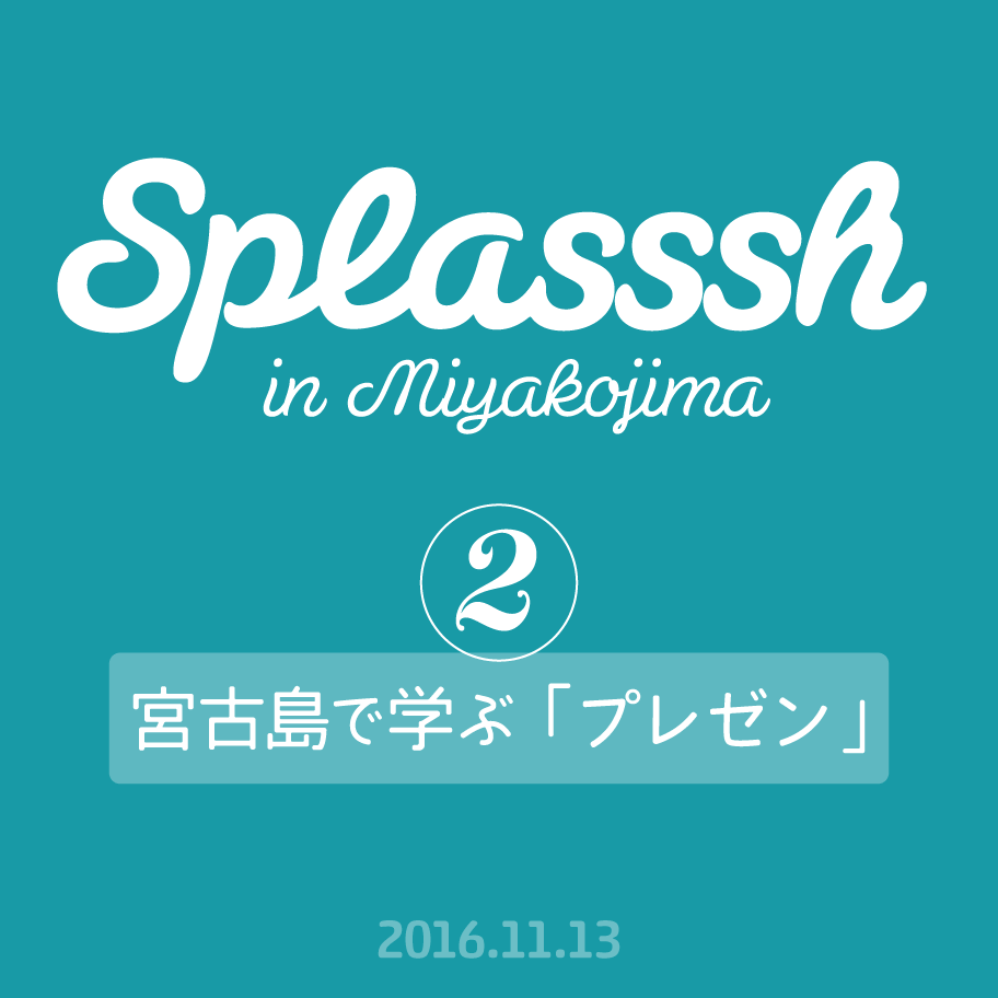 Splasssh in Miyakojima 2013(2016年11月13日、Book Cafe BREATHE研修室)