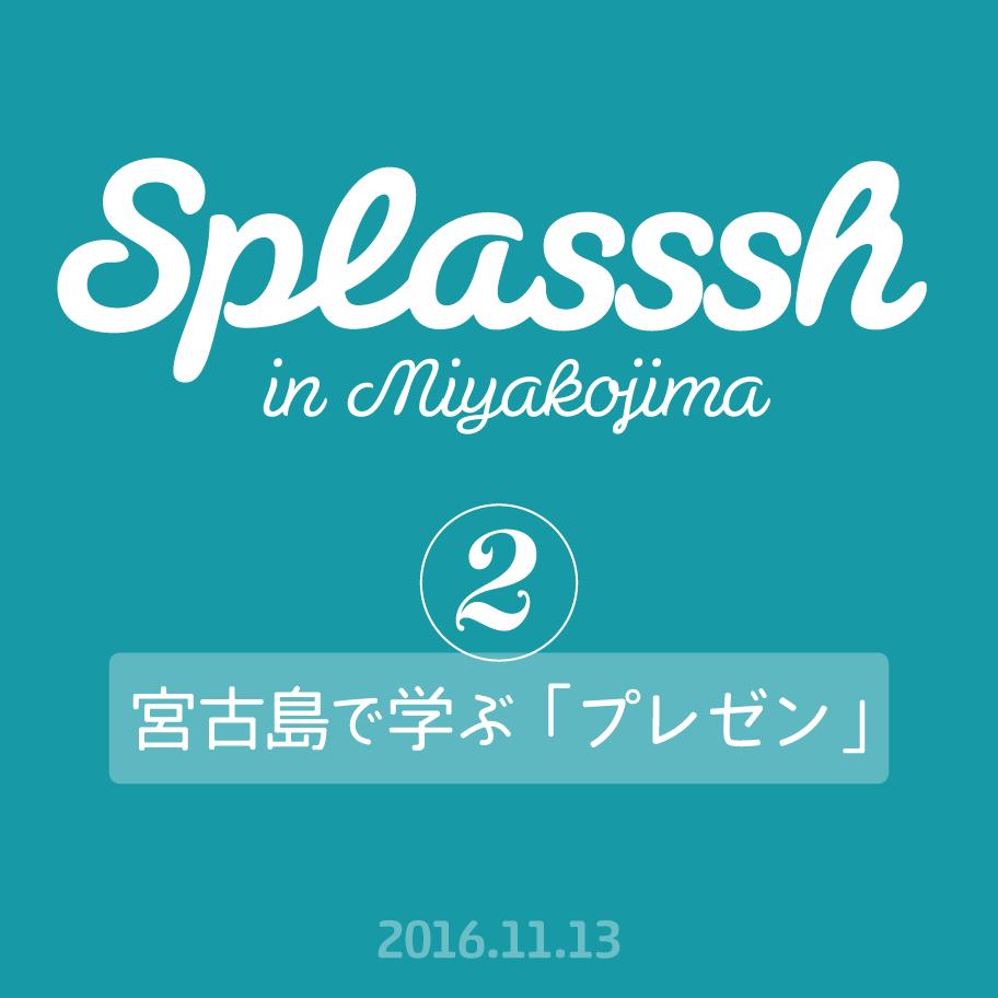 Splasssh in Miyakojima 2013(2016年11月13日、Book Cafe BREATHE研修室)
