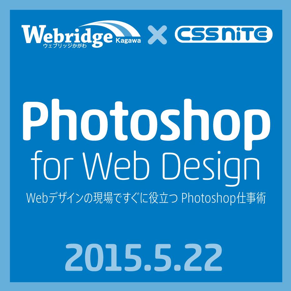 Webridge Kagawa x CSS Nite