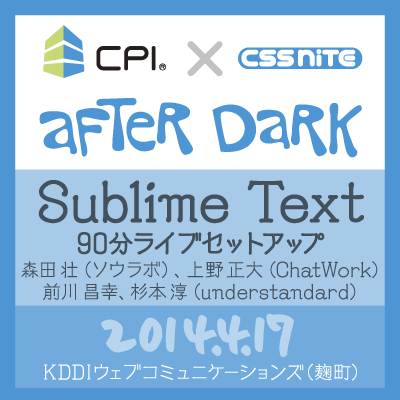 CPI x CSS Nite x 優クリエイト「After Dark」(9)Sublime Text』(2014年4月17日開催)