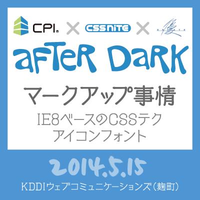 CPI x CSS Nite x 優クリエイト「After Dark」(10)』(2014年5月15日開催)