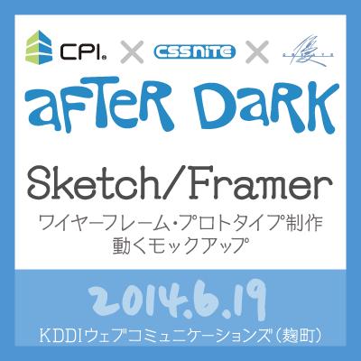 CPI x CSS Nite x 優クリエイト「After Dark」(11)』(2014年6月19日開催)