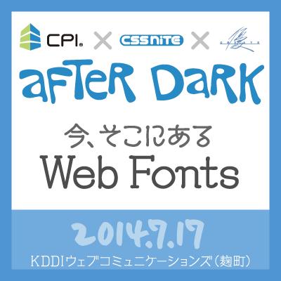 CPI x CSS Nite x 優クリエイト「After Dark」(12)』(2014年7月17日開催)