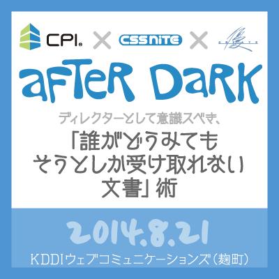 CPI x CSS Nite x 優クリエイト「After Dark」(13)』(2014年8月21日開催)