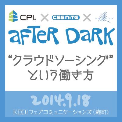 CPI x CSS Nite x 優クリエイト「After Dark」(14)』(2014年9月18日開催)