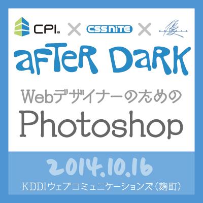 CPI x CSS Nite x 優クリエイト「After Dark」(15)』(2014年10月16日開催)